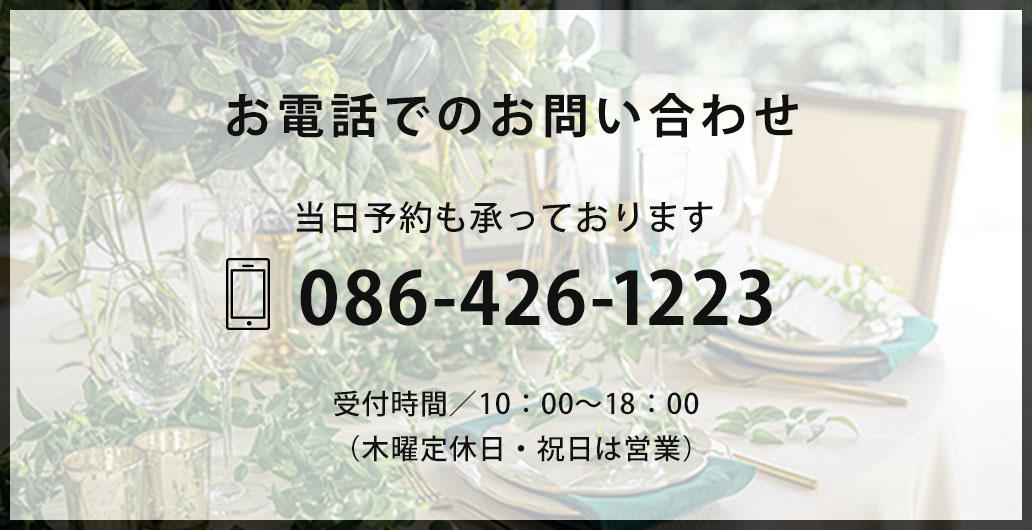 お電話でのお問い合わせ。当日の予約も承っております。086-426-1228 受付時間/10:00〜19:00(火曜定休日・祝日は営業)